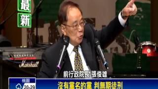 """傅正逝世25週年 蔡感念推動""""老兵返鄉""""-民視新聞"""