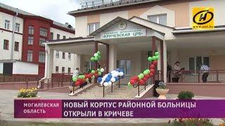 Новый корпус районной больницы открыли в Кричеве