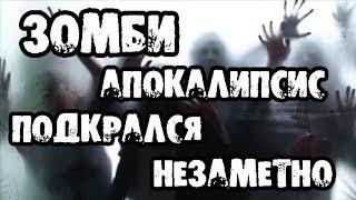 Страшилки на ночь - ЗОМБИ АПОКАЛИПСИС ПОДКРАЛСЯ НЕЗАМЕТНО - Страшные истории