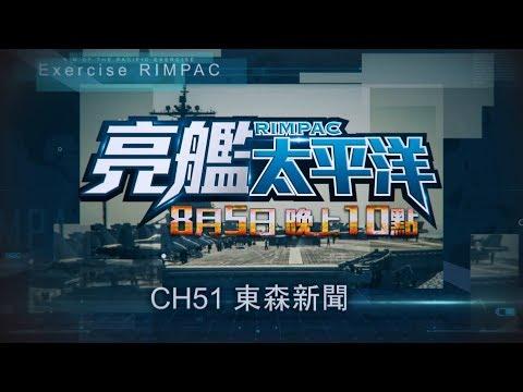 【亮艦太平洋】特別報導8/5(日)22:00鎖定CH51東森新聞