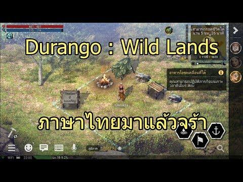 Durango : Wild Lands เกมมือถือ Survival Openworld ภาษาไทยมาแล้วพี่น้อง !!