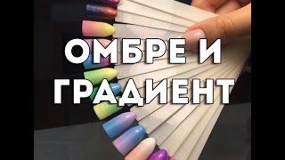 Видеоурок. Как сделать омбре и градиент кисточкой