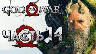 Прохождение GOD OF WAR 4 2018 Часть 14 УМНЕЙШИЙ ИЗ ЛЮДЕЙ МИМИР