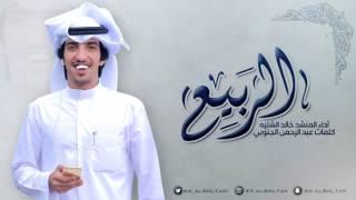 شيلة الربيع   اداء المنشد خالد الشليه   كلمات الشاعر عبدالرحمن الجنوبي