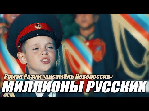 """""""Миллионы русских"""" -"""