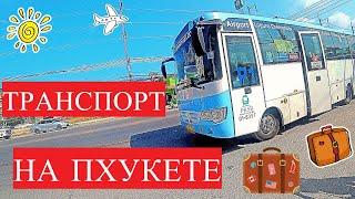 Транспорт на Пхукете На чем лучше передвигаться по Пхукету Smart Bus тук тук мотобайк такси