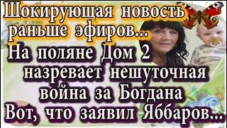 Дом 2 новости 12 февраля (эфир 18.02.20) Громкие новости. Яббаров устроил заговор. Война за Богдана