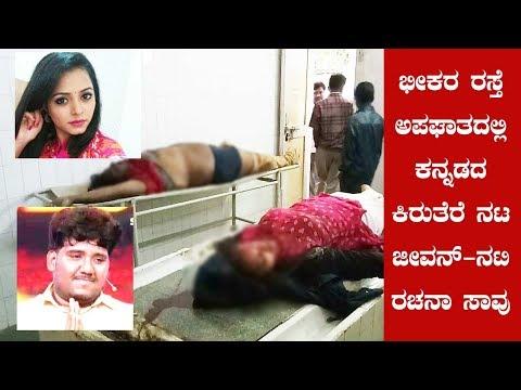 Kannada Small Screen Artists, Rachana, Jeevan Die in Road Accident Near Nelamangala