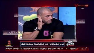 الأهلي خط أحمر يستعرض تناقض تصريحات بشير التابعي عن بطولات الأهلي