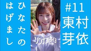 日向坂46 #ひなたのはげまし #東村芽依 #ソンナコトナイヨ 日向坂46公式ツイッターより 元気出さなだめい!!これから使います。