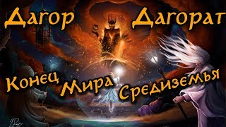 Войны Средиземья: Дагор Дагорат