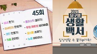 [2021 달구벌 생활백서] 45회. 실내 환기/미세먼…