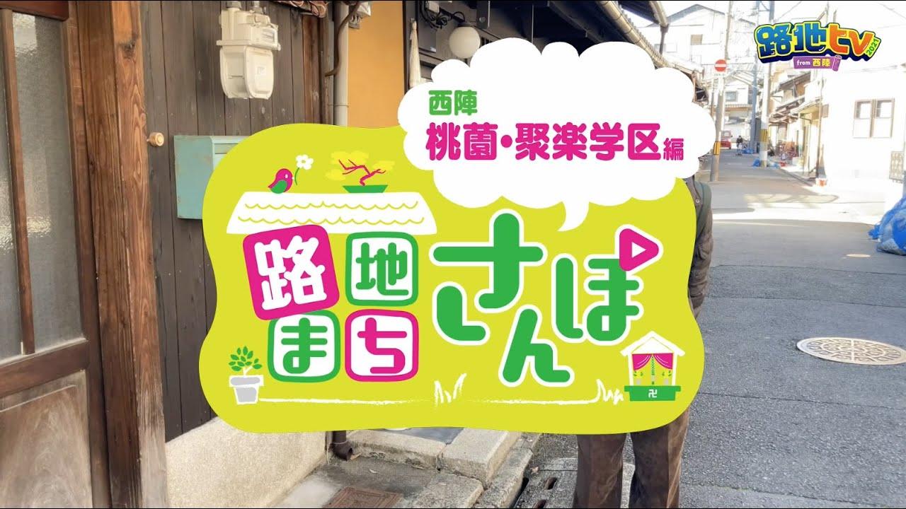 路地まち散歩 西陣 桃薗・聚楽学区編