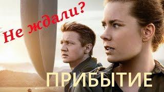 ПРИБЫТИЕ - мое мнение о фильме