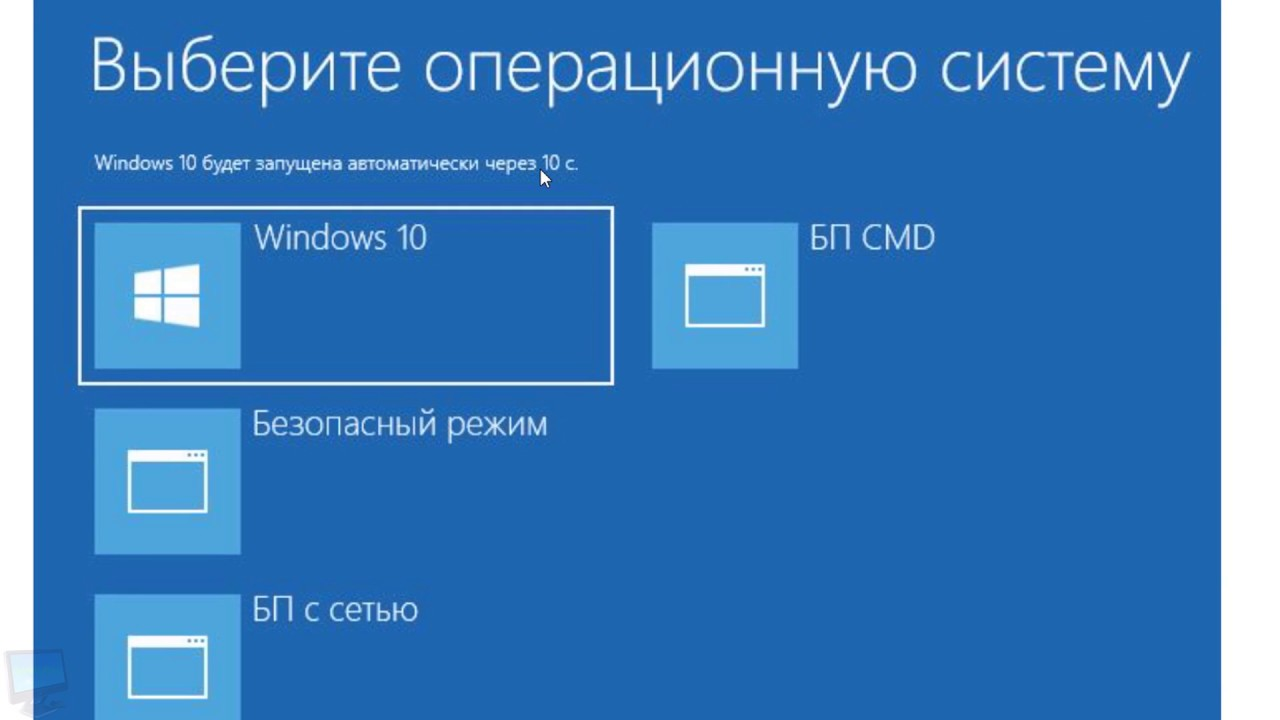 Как сделать выбор операционной системы при загрузке фото 316