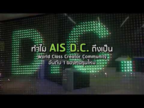 AIS D.C.   World Class Creator Community อันดับ 1 ของคนรุ่นใหม่