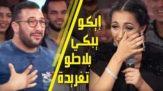 Download Video Eko - Taghrida | (إيكو يبكي بلاطو تغريدة بأكمله (مع محمد رضى MP3 3GP MP4
