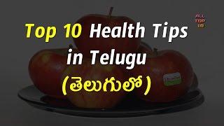 """top 10 health tips in telugu"" | healthiest foods | best food for good health"