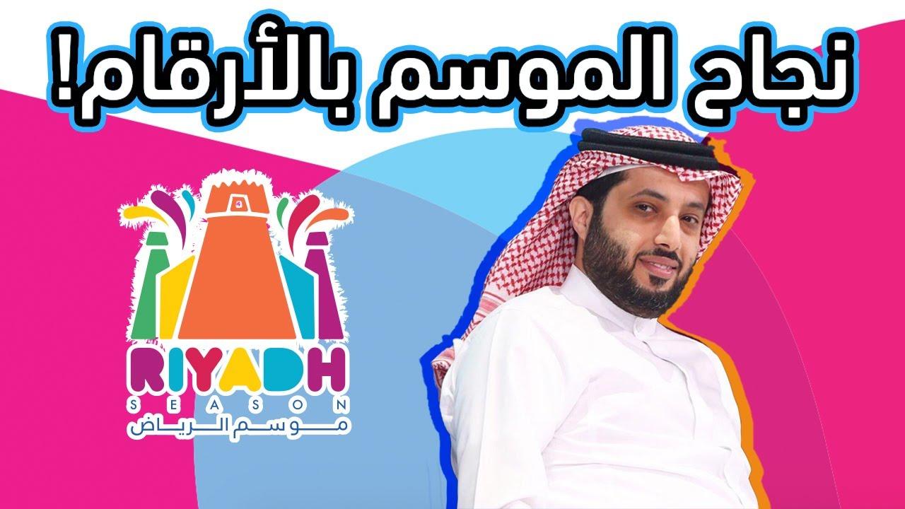 وش الفايدة l بعض إنجازات موسم الرياض في دقيقتين