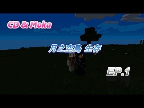 《CD & Moka》Minecraft - 月之空島 - EP.1採礦時間