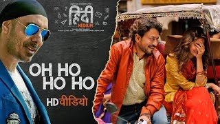 "Presenting the video song ""oh ho (remix)"" composed by sukhbir, abhijit vaghani and sung sukhbir from upcoming bollywood film ""hindi medium"", dir..."