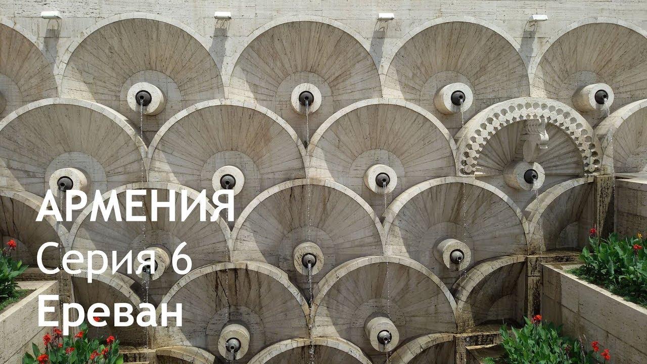 Армения. Автопутешествие. Серия 6. Ереван - столица Армении.