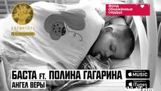 Ангел Веры. Баста ft. Полина Гагарина