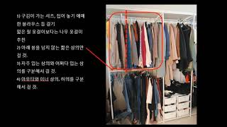1인가구/원룸생활자/신혼집을 위한 옷 구분 & …
