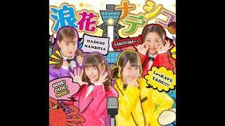 【LovRAVE】2025 大阪万博招致イベント「WORLD ONE in OSAKA」公式応援ソング「浪花ナデシコ」