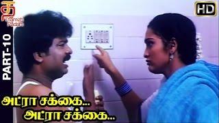 Adra Sakka Adra Sakka Tamil Full Movie HD | Part 10 | Pandiarajan | Sangeetha | Deva | Thamizh Padam