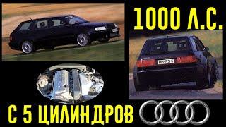 Как наказывать суперкары на 5 цилиндрах! AUDI S4 и ее мотор легенда!