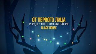 Download От первого лица: Рождественское желание Mp3 and Videos