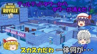 【Fortnite】敵のバグ技でティルテッドタワーからタワーが消えた!?【ゆっくり実況】ACT80