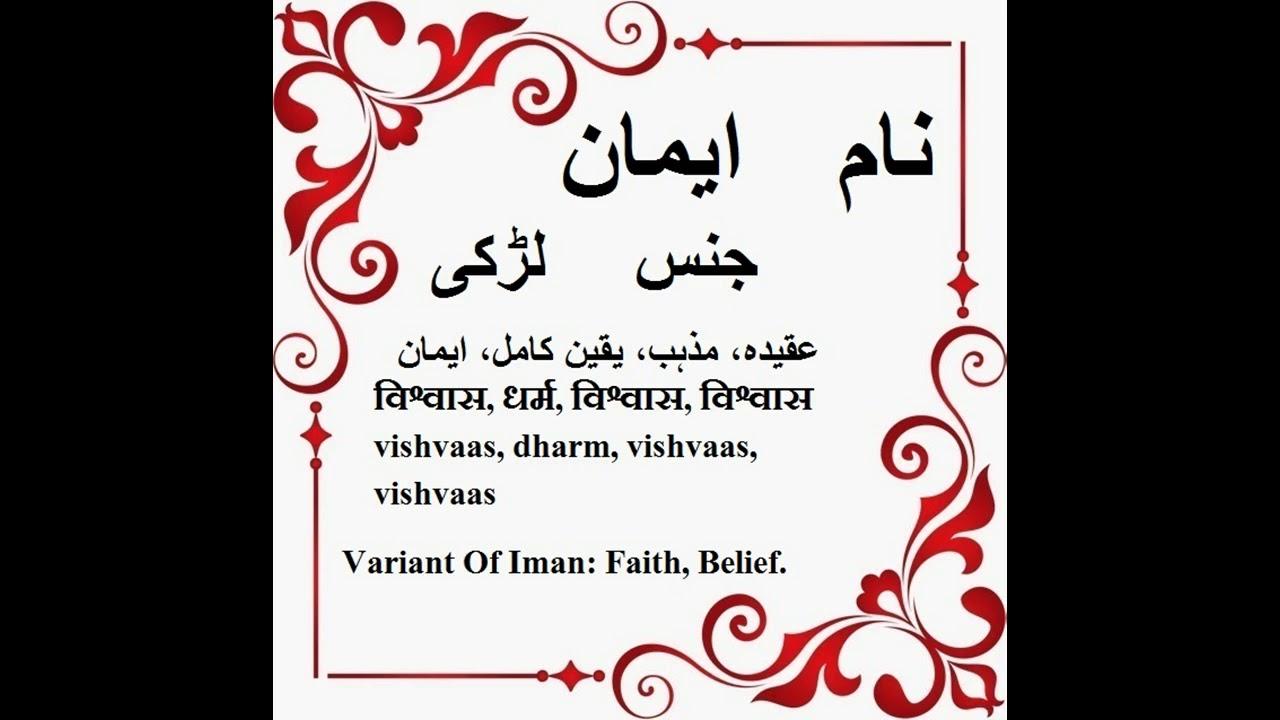 Iman Name Meaning In Urdu Islamic Baby Names Youtube