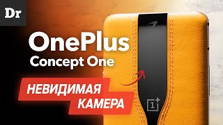 Это OnePlus Concept One: НЕВИДИМАЯ КАМЕРА