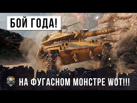 БОЙ ГОДА 2019! ФУГАСНЫЙ МОНСТР Т49 ТВОРИТ НЕВЕРОЯТНОЕ В WORLD OF TANKS!