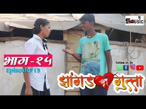 """झांगड गुत्ता ""मराठी वेबसीरिज |  भाग -१५ | Jhangad Gutta | Part -15 | Shivraj Music Marathi HD"