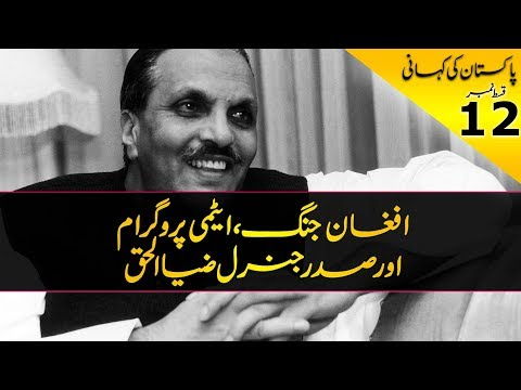 History of Pakistan #12 | How Zia-ul-Haq deal USA, USSR and build Atomic Bomb | In Urdu