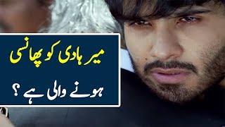 Khaani Episode 30 Full episode Story and Review 26th June 2018 - Hadi Ko Phaansi?