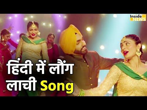 क्या है ये Song Laung Laachi ? जानिए गाने का पूरा मतलब