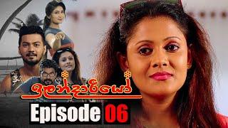 Ilandariyo - ඉලන්දාරියෝ | Episode 06 | 18 - 01 - 2021 | Siyatha TV Thumbnail