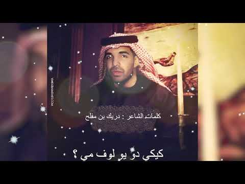 Drake - KeKe Do You Love Me (In My Arabic)