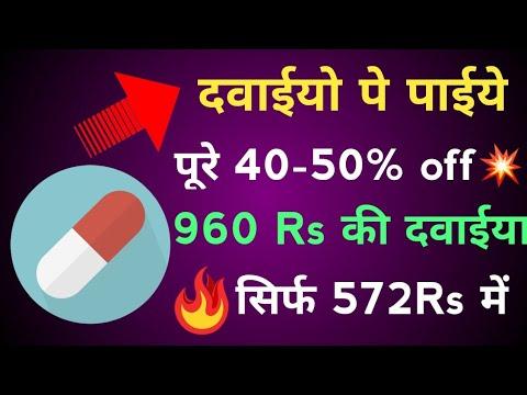 Get 40-50% 😱 discount on medicine |order medicine online from pharmeasy app in best price