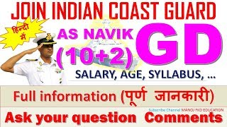 Online Application of Indian coast guard 10+2  GD full information in Hindi