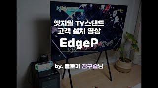 엣지월 이젤형티비거치대 EdgeP 고객 설치 영상