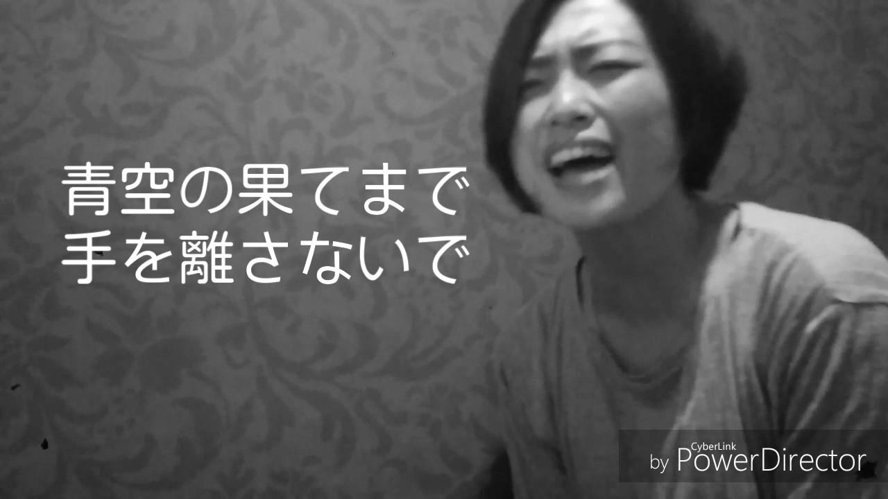 奥田美和子 青空の果て〈COVER〉...
