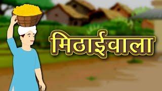 मिठाईवाला   Mithayivala   खिलौनेवाला   Khilonevala   Hindi Kahaniya   Kidda TV