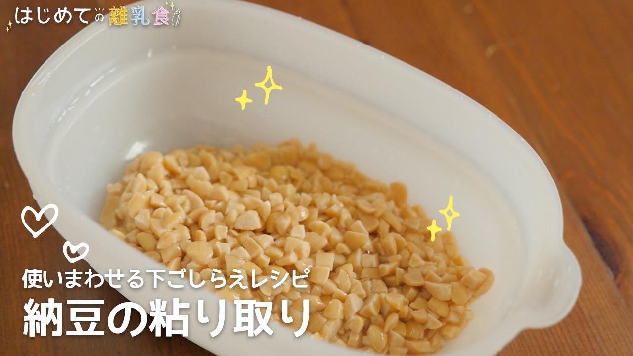 納豆 離乳食