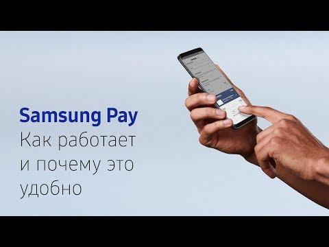 Что такое Samsung Pay и как работает мобильный платёжный
