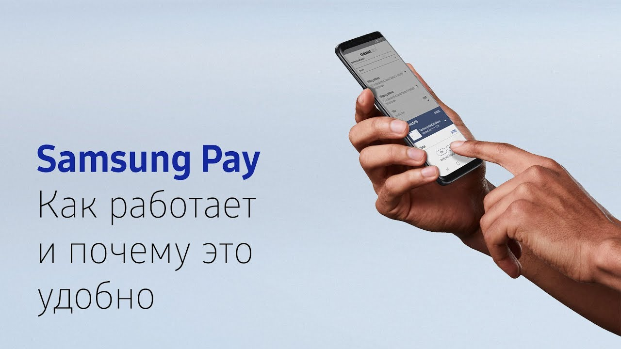 Samsung Pay | Как работает и почему это удобно